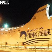 青森港フェリーターミナルで足止め。津軽海峡フェリー乗船はキャンセル待ちの為、青森観光