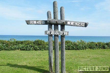 北緯45度19分東経142度10分 道の駅さるふつ公園