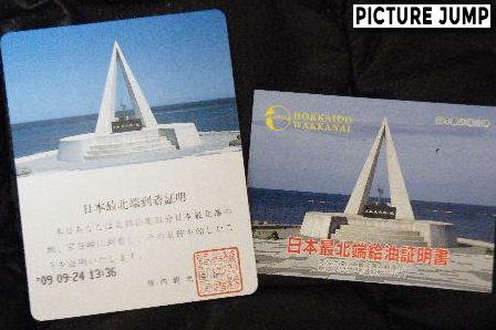 日本最北端到達証明書と日本最北端給油証明書