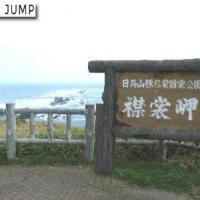 海と緑の大自然。襟裳岬と襟裳岬灯台