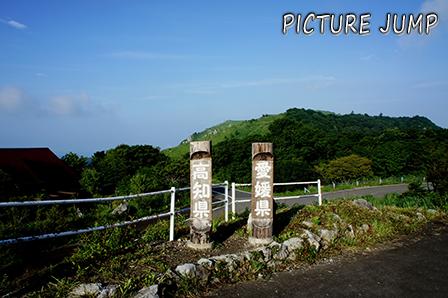 愛媛県と高知県との県境