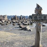 ここは串本、橋杭岩。約850mも続く大小の岩柱が海の上に並べられた光景