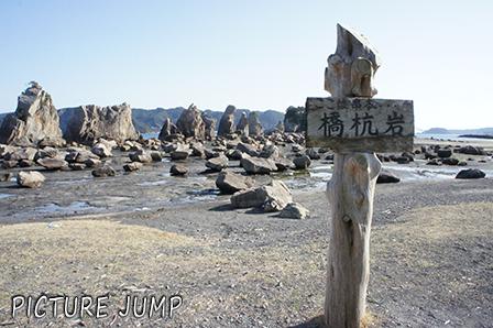 ここは串本、橋杭岩