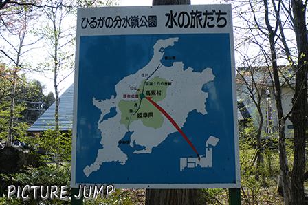 太平洋と日本海の分岐点。ひるがの分水嶺公園
