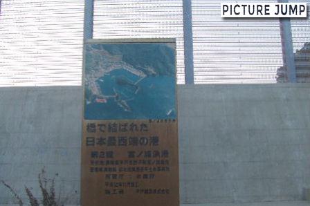 橋で結ばれた日本最西端の港・宮ノ浦漁港