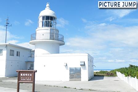 津軽半島の最北端に位置する龍飛埼灯台