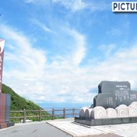 津軽半島の最北端、風の岬・龍飛崎と龍飛埼灯台で津軽海峡夏景色