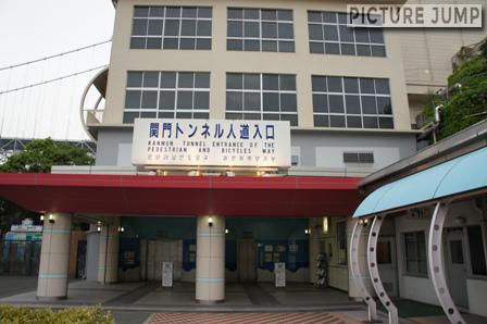 関門人道トンネル(下関側)