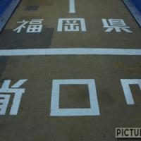 関門人道トンネルで山口と福岡の県境を歩いて行ったり来たり