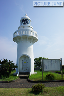 日向岬・細島灯台