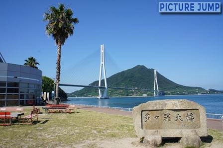 多々羅大橋、しまなみ海道のほぼ中間地点。広島県と愛媛県の県境