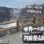 世界一の火口 阿蘇中岳の噴火口