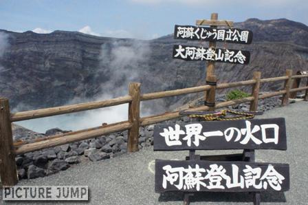 阿蘇くじゅう国立公園 大阿蘇登山記念