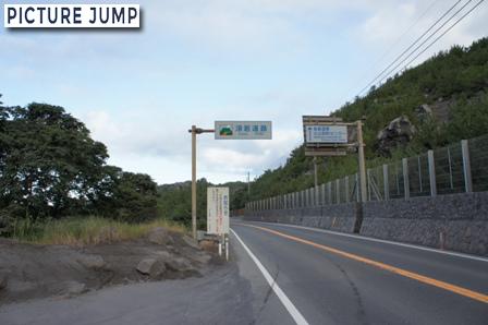 火山灰が今もなお降り注ぐ桜島 溶岩道路