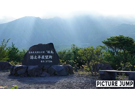 湯之平展望所で桜島と鹿児島市を一望