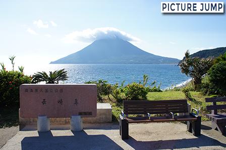 薩摩長崎鼻から開聞岳を眺める