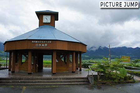 日本一長い駅名「南阿蘇水の生まれる里白水高原駅」