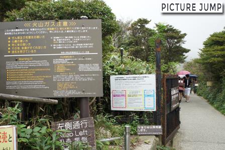 大涌谷噴煙地の自然研究路(遊歩道)