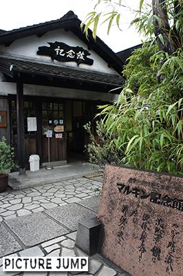 マルキン醤油記念館