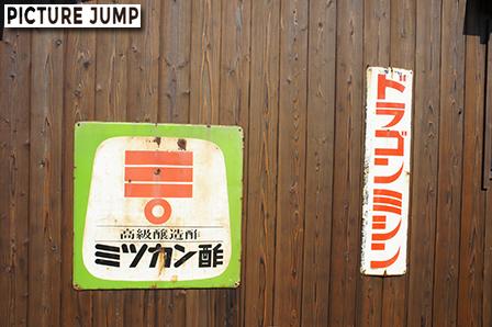 小豆島 二十四の瞳映画村で昭和にタイムスリップ レトロな看板