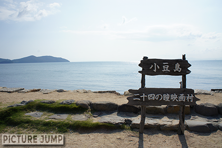 二十四の瞳映画村 目の前に広がる汐江海岸