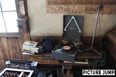 二十四の瞳映画村 岬の分教場 黒電話とレコードプレーヤー