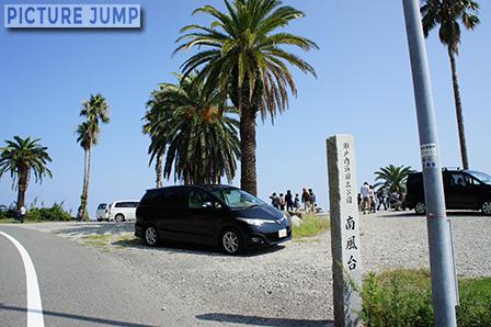小豆島瀬戸内海国立公園  南風台