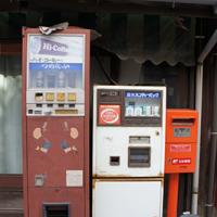 鞆の浦を散策していたら見つけたレトロな自販機とタバコ屋