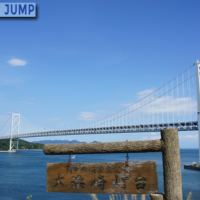因島 大浜崎灯台から眺める因島大橋