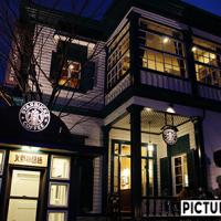 北野異人館の街並みに溶け込んだスターバックスコーヒーは登録有形文化財