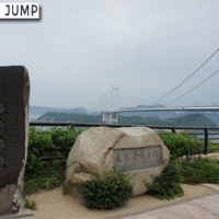 糸山公園展望台で、しまなみ海道の南端・来島海峡大橋を眺める