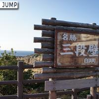 南紀白浜の名勝 三段壁へ。断崖絶壁、高さ50mを超える崖が約2kmも