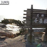南紀白浜 千畳敷は打ち寄せる波によって砂岩が何層もの階段状に削られてできた特殊地形