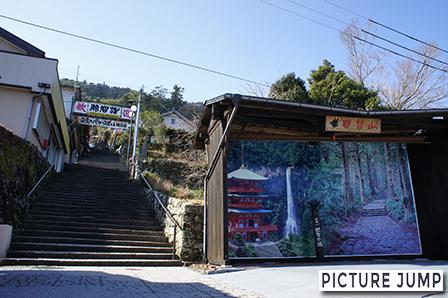 熊野那智大社・本殿への参拝途中に設けられた団体客用記念撮影パネル