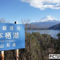 二級河川本栖湖で、天使のリングを浮かべた富士山を激写