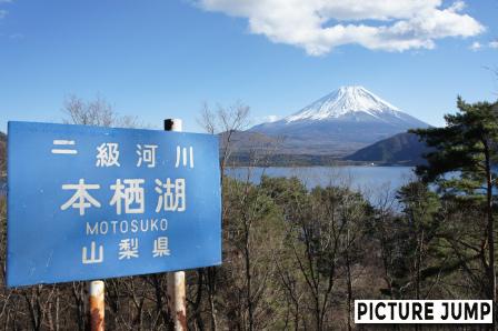 本栖湖で、天使のリングを浮かべた富士山を激写