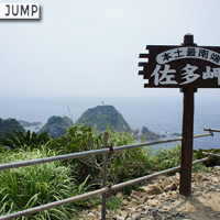 日本本土最南端・佐多岬。展望台は撤去されても絶景は健在