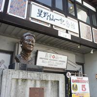 倉敷美観地区内に星野仙一記念館