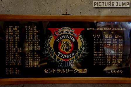 懐かしき2003年阪神タイガースリーグ優勝時のメンバー