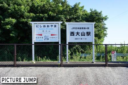 日本最南端の駅・西大山駅