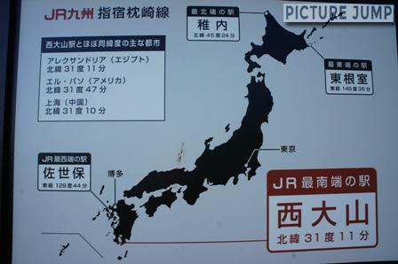 日本各地の最果ての駅看板 西大山駅
