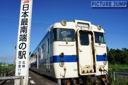 日本最南端の駅・西大山駅で撮影していると、運よく電車が到着