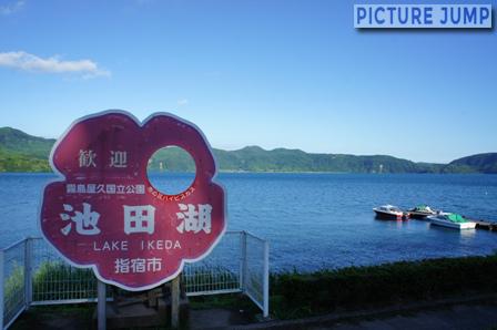 九州最大の湖・池田湖