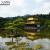 鹿苑寺 金閣寺 は今や世界的な観光スポット