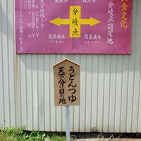 日本の食文化の分岐点!うどんのつゆを関東風・関西風どちらも選べる天下分け麺処「やまびこ路」
