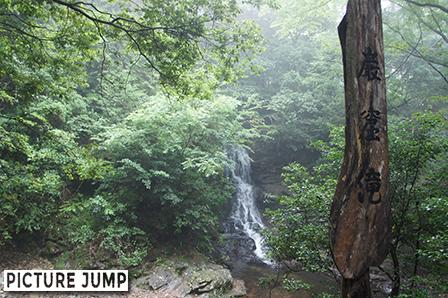 赤目四十八滝 最終の滝 巌窟滝