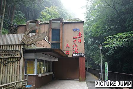 赤目四十八滝 日本サンショウウオセンター