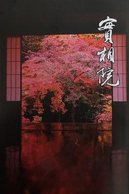 京都 岩倉 実相院の「床もみじ」は重要文化財の為、撮影禁止