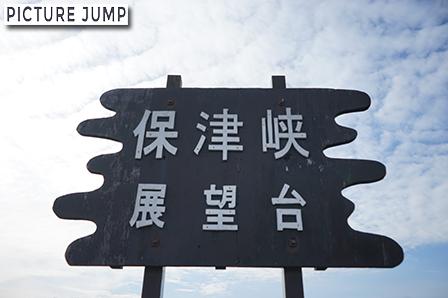 嵐山-高雄パークウエイ 保津峡展望台