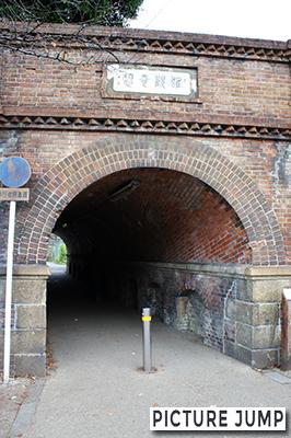蹴上インクライン「雄観奇想」と書かれたトンネル